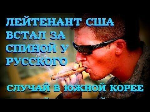 Лейтенант США встал за русским прячась от корейца