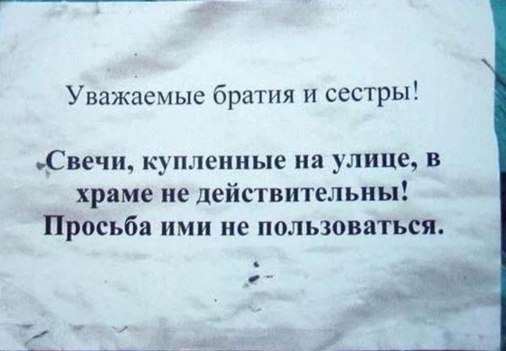 С женщины потребовали тысячу рублей за свою свечу в храме