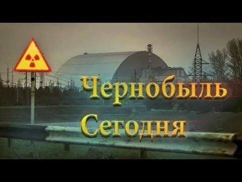 Чернобыль сегодня. Что происходит в зоне отчуждения сейчас?