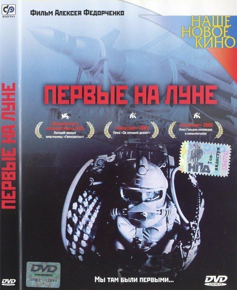 Первые на Луне (2005) смотреть онлайн