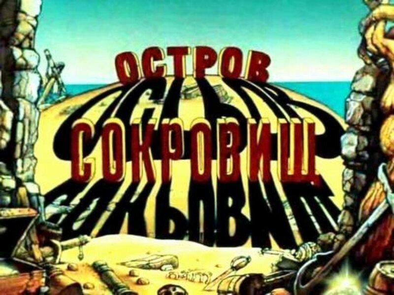 История мультфильма «Остров сокровищ» (1988) и его саундтрека