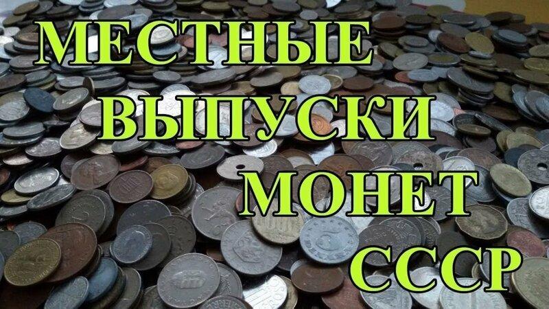 Раритеты местных выпусков монет СССР