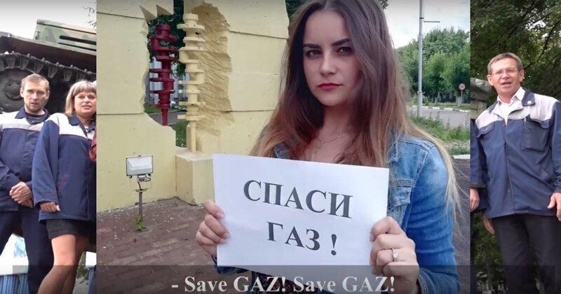 Работники ГАЗа прочитали рэп под американскую музыку против американских санкций