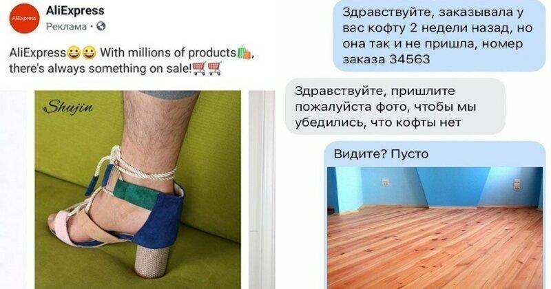 15+ фотодоказательств популярности онлайн-торговли: отзывы, покупки, диалоги с продавцом