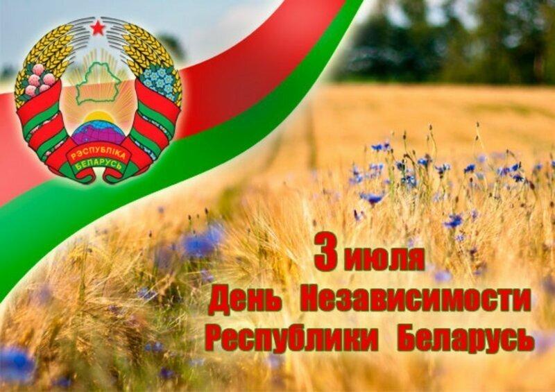 Сегодня, 3 июля, День Независимости Республики Беларусь (День Республики)!