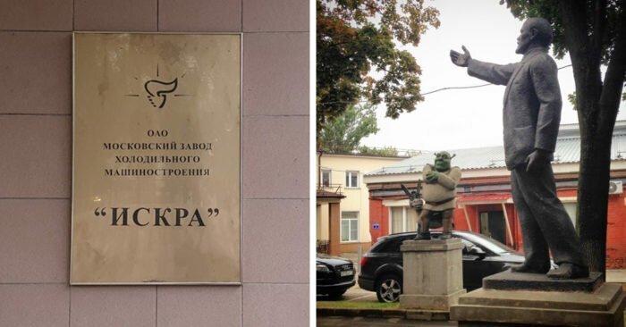 Зачем памятник Шреку и Ленину на территории завода холодильников?
