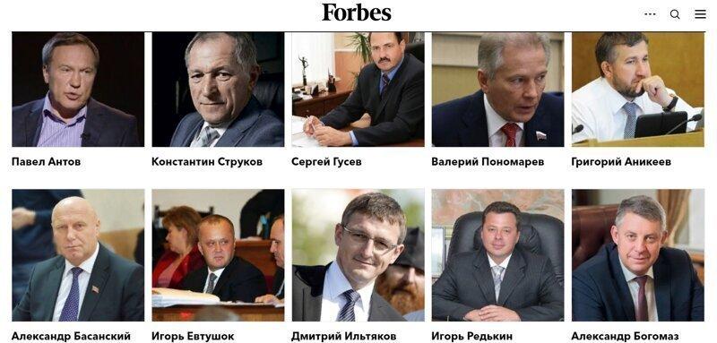 Forbes назвал богатейших российских чиновников и депутатов