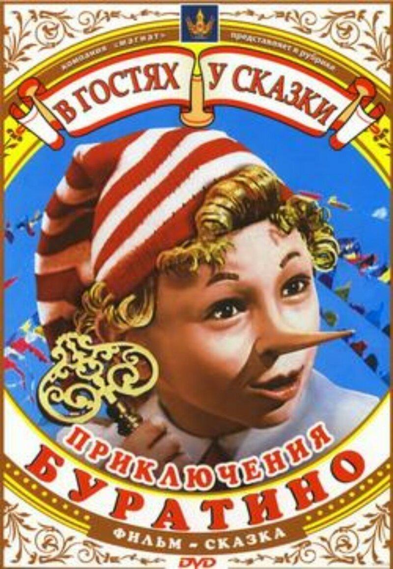 Фильм «Приключения Буратино» (1975), (Это пост про песни - о самом фильме уже много писали)