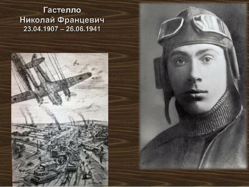 Немецкий ас не поверил в то, каким способом его сбил Николай Гастелло