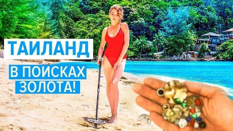 Таиланд НЕ рай для Кладоискателя! Путешествие с металлоискателем! Озеро Чео Лан