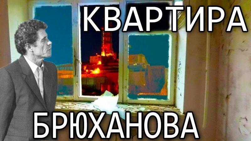 Сталкеры обнаружили квартиру директора Чернобыльской АЭС