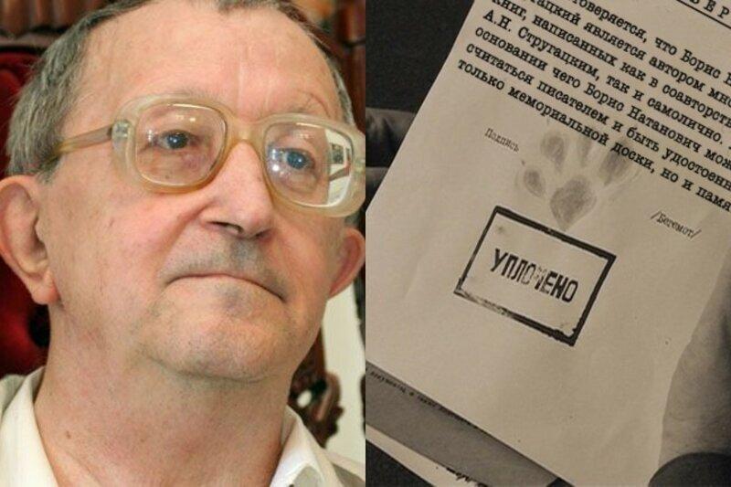 Справку давай: российские чиновники потребовали подтверждения того, что Стругацкий был писателем