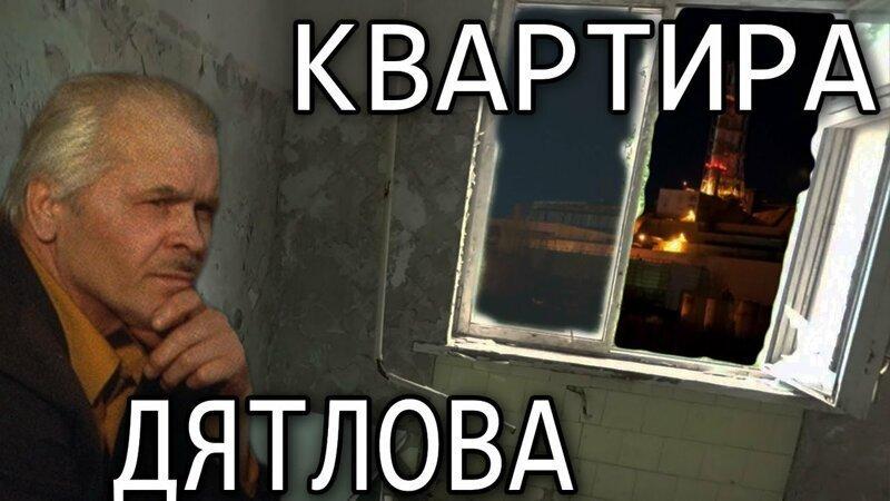 Сталкеры обнаружили квартиру Анатолия Дятлова