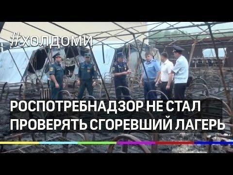 Роспотребнадзор не стал проверять сгоревший лагерь «Холдоми»