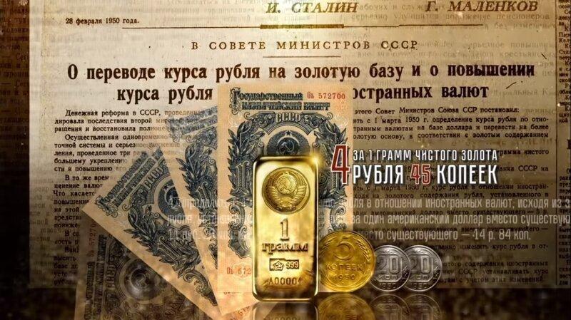 Сталинский золотой рубль. забытая история