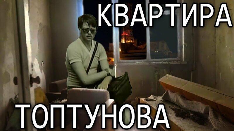 Сталкеры обнаружили квартиру Леонида ТОПТУНОВА!
