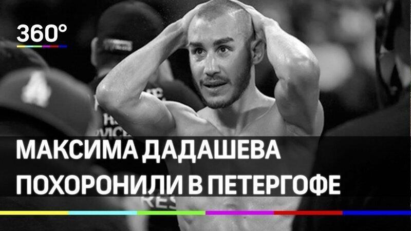 Максима Дадашева похоронили в Петергофе
