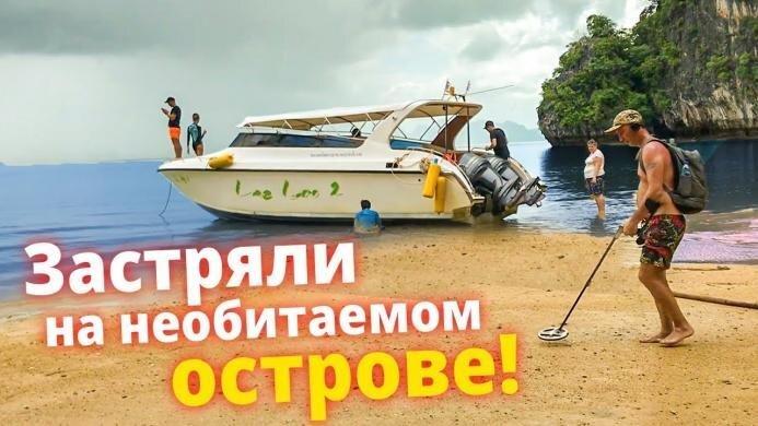 Тайские Мальдивы. О том как мы застряли на яхте у необитаемого Острова!