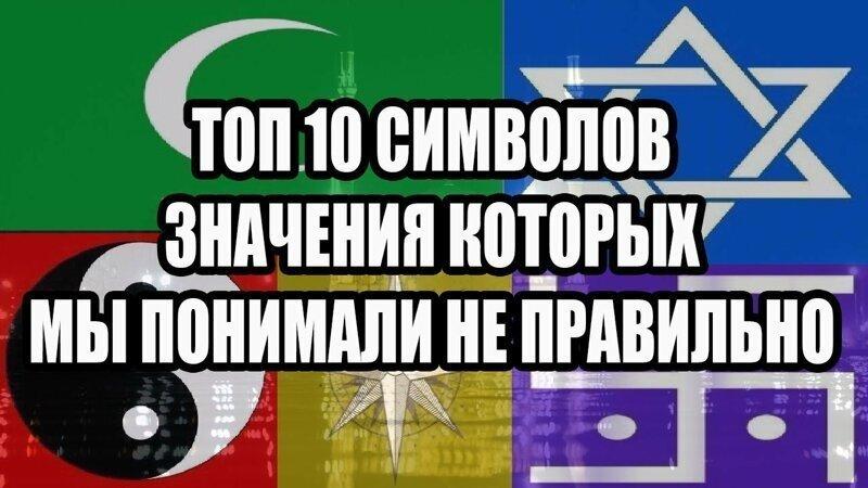 ТОП 10 символов, значение которых мы понимали не правильно (видео)