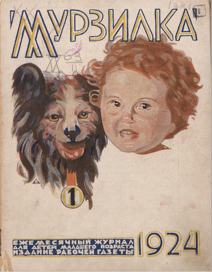 Мурзилка как зеркало советской идеологии