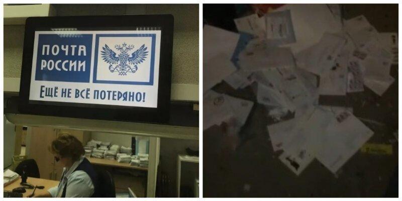 Сотни писем и посылок оказались на помойке в Подмосковье