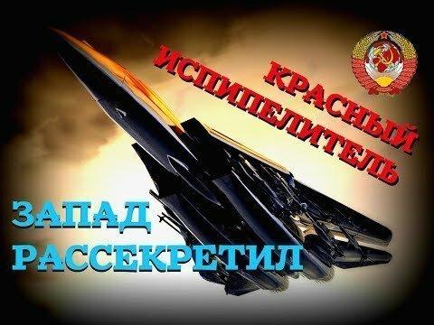 Как западные эксперты рассекречивали несуществующие истребители СССР