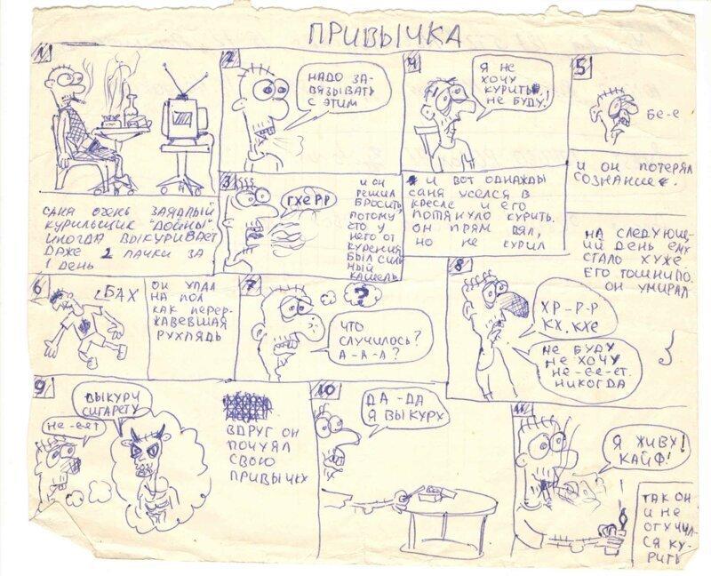 Комиксы. Самиздат