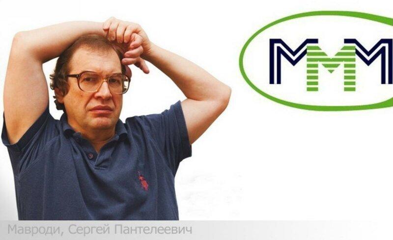 """АО """"МММ"""", в этот день родился основатель Сергей Мавроди"""