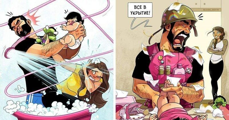 Израильский художник рисует комиксы о его жизни с женой и их новорождённой дочерью