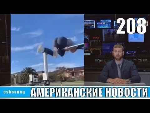 Hack News - Американские новости (Выпуск 208)