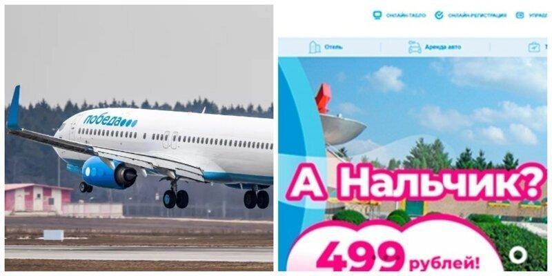 """А Нальчик не желаете? Авиакомпания """"Победа"""" взорвала интернет новой рекламой"""