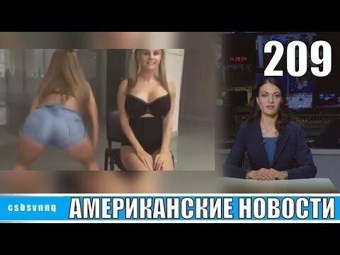 Hack News - Американские новости (Выпуск 209)