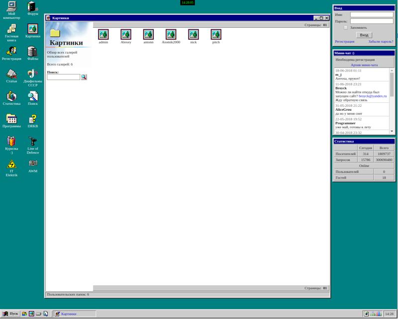 Сайты, выглядящие как рабочий стол Windows