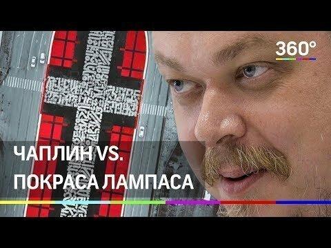 """Чаплин vs. """"Покрас Лампас"""": крест в Екатеринбурге"""