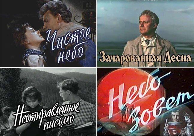 Советское кино хорошо известное на Западе
