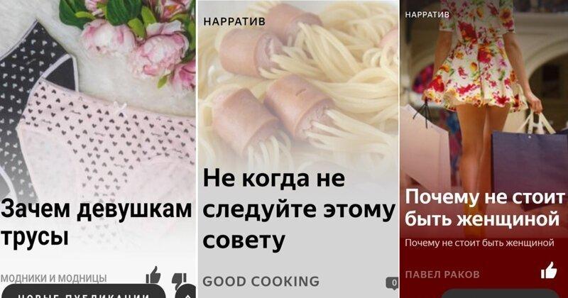 Убойные заголовки из Яндекс.Дзен, которые почему-то прорываются через фильтры и алгоритмы