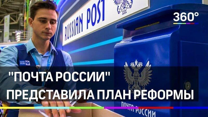 """85 миллиардов на таблетки и алкоголь? """"Почта России"""" представила план реформы"""