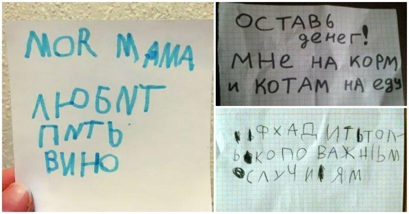 16 детских записок, поражающих и умиляющих своей непосредственностью