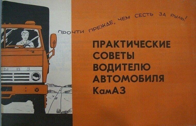 Комиксы про КАМАЗ 1983 года