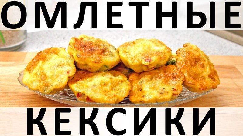 Омлетные кексики с овощами, сыром и колбасой