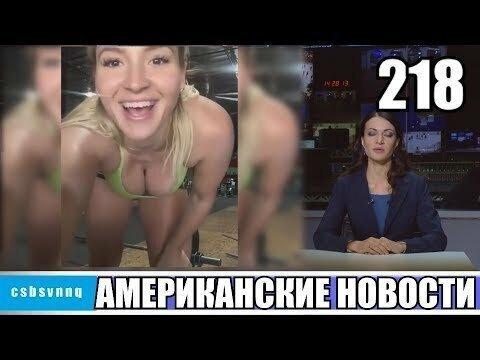 Hack News - Американские новости (Выпуск 218)