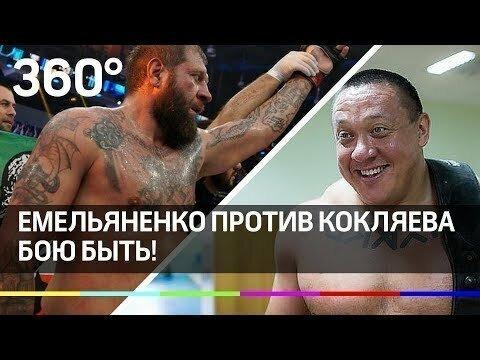 Емельяненко vs Кокляев: бою быть!