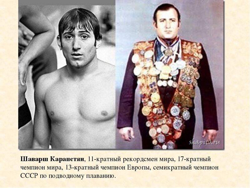 16 Сентября 1976 года пловец Шаварш Карапетян спас из тонущего троллейбуса 20 человек