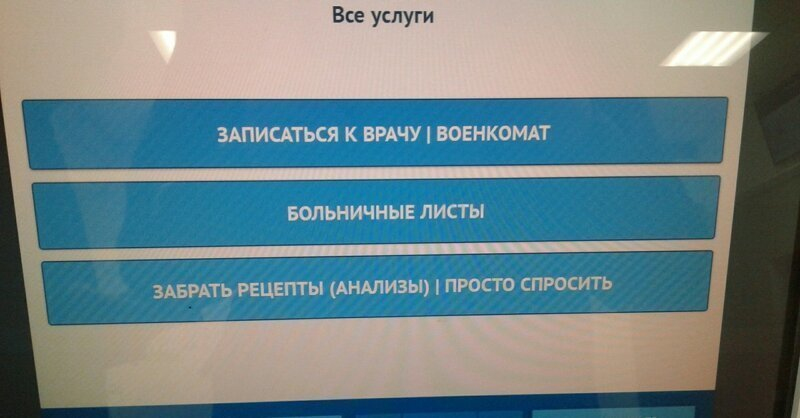 """В Калининградской поликлинике, чтобы """"просто спросить"""", нужно стоять в отдельной очереди"""
