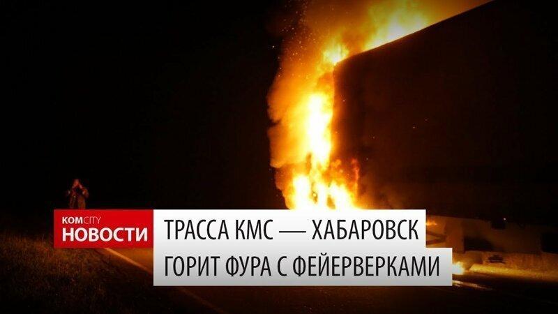 На трассе у Комсомольска эпично сгорела фура с фейерверками