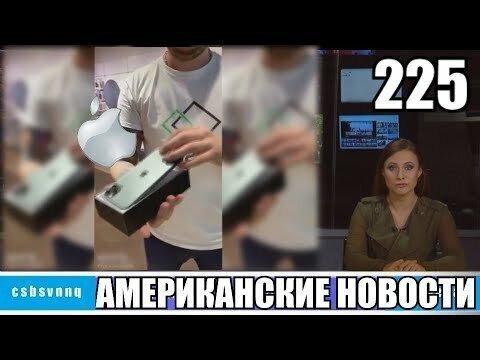 CSBSVNNQ - Американские новости #225 | Выпуск от 23.09.2019|