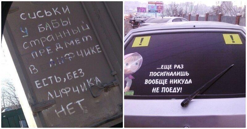 17 забавных надписей на авто, которые можно увидеть на дорогах России