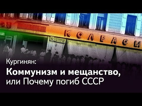 Сергей Кургинян: Марксизм, коммунизм и мещанство, или Почему погиб Советский Союз