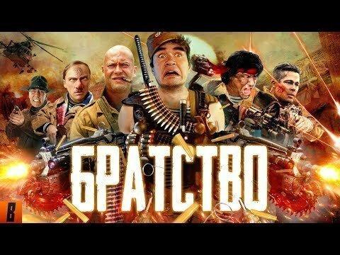 Новый обзор BadComedian на фильм Лунгина Братство