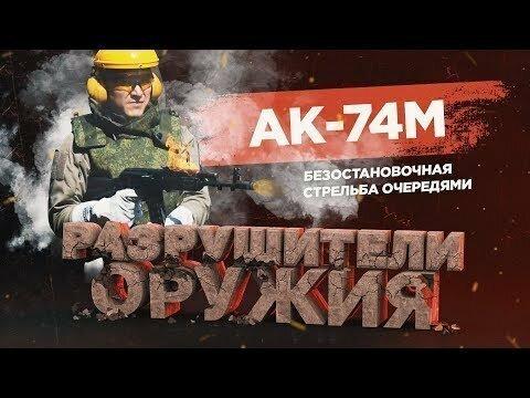 АК-74 М прошел экстремальное испытание (видео)
